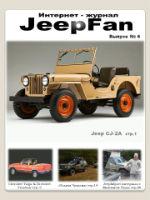 "Журнал ""JeepFan"" выпуск № 6 Dzdddd10"