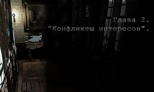 """Глава 2: """"Конфликты интересов"""" 210"""