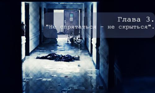 """Глава 3: """"Не спрятаться - не скрыться"""" 310"""