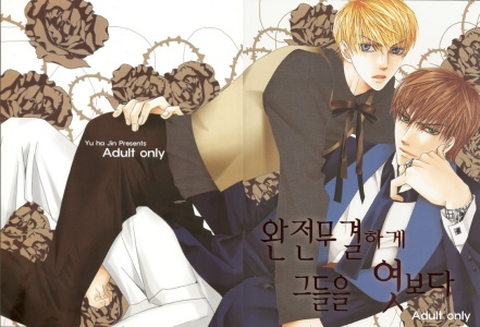 Totally Captivated (mangas) User1610