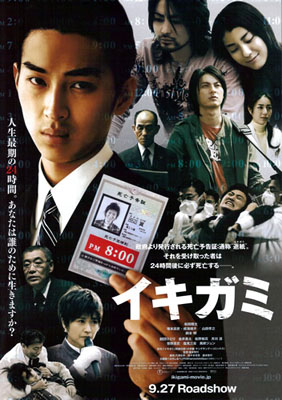 [J-movie] IKIGAMI - Préavis de mort Ikigam10
