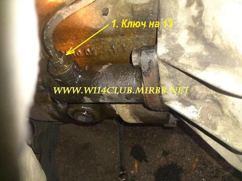 Замена рабочего цилиндра сцепления W114, W115.... Dsc_0016