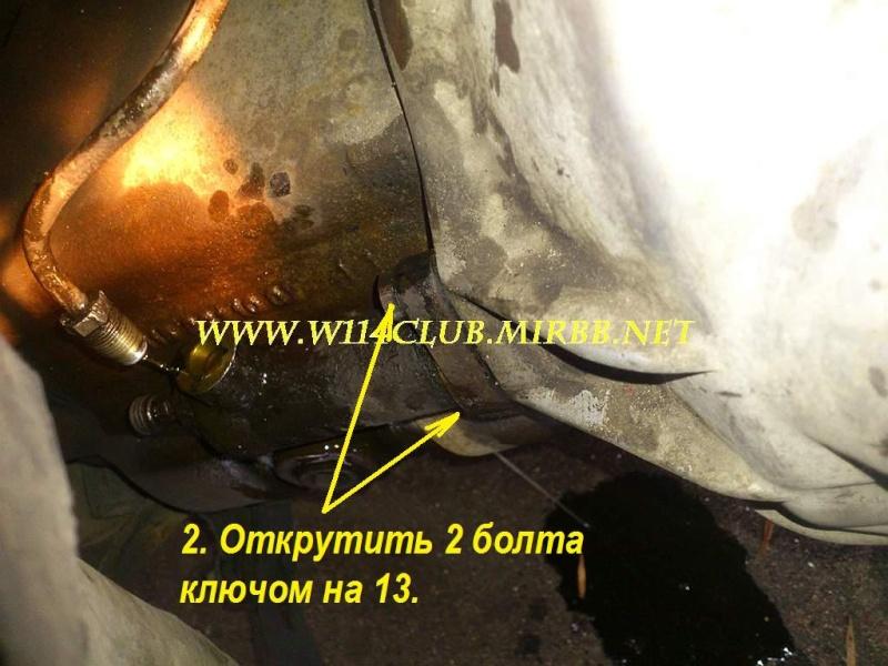 Замена рабочего цилиндра сцепления W114, W115.... Dsc_0017