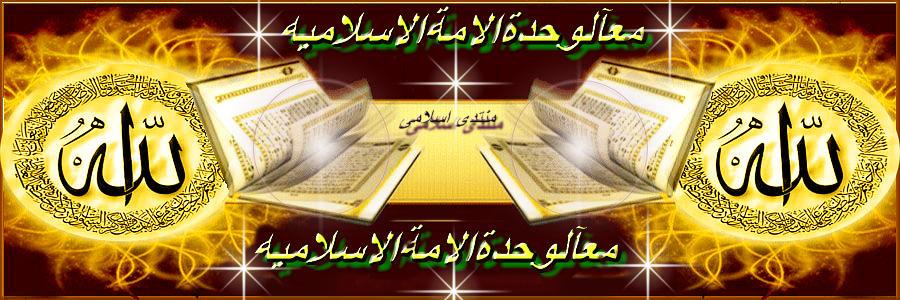 معآ لوحدة الأمة الاسلاميه