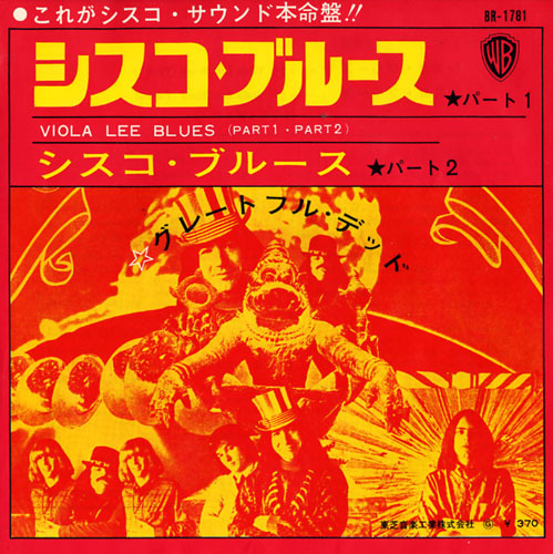 Grateful Dead - The Grateful Dead (1967) Japanv10