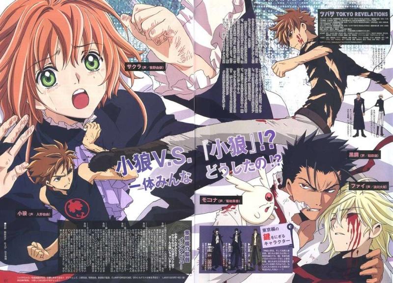 Tsubasa Reservoir Chronicle Scan2110