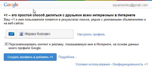 помогите установить кнопку гугл +1 Snap0016
