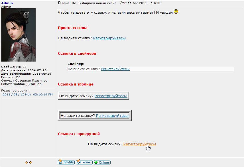 Текст предложения регистрации Snap0027