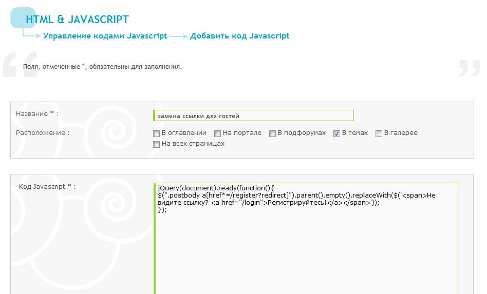 Текст предложения регистрации Snap0031