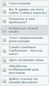 Группы последних тем из отдельных форумов Snap0083
