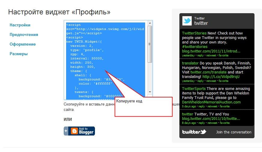 Как сделать виджет Твиттера (Тwitter) Snap0129
