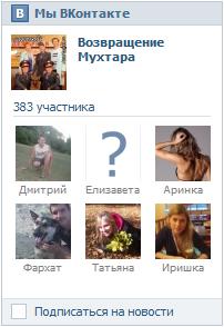 Группа вконтакте Snap0137