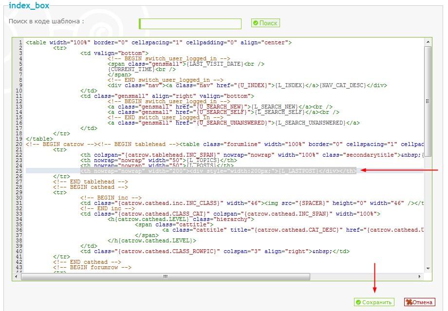 Почему пользователи видят иначе разделы форума (визуальность) Snap0157