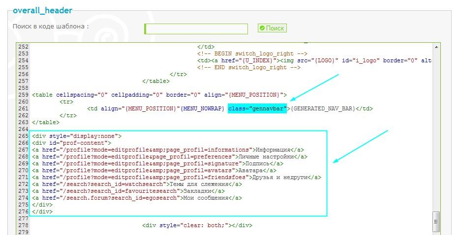Выпадающий профиль в меню навигации [punBB][phpBB2][phpBB3] Snap0238