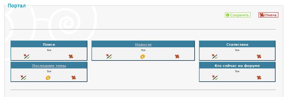 Портал: создание портала, добавление виджетов и т.д. Snap0280