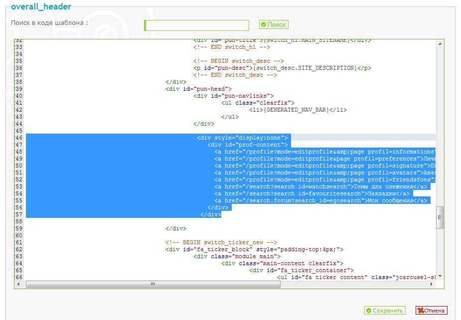 Выпадающий профиль в меню навигации [punBB][phpBB2][phpBB3] Snap0349