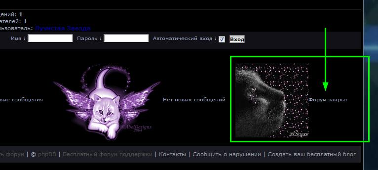 "Надпись ""форум закрыт"" Snap0375"