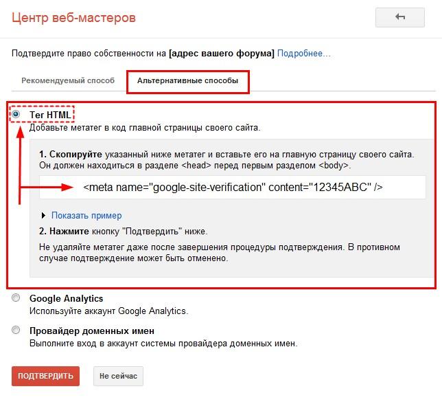 Оптимизация индексирования вашего форума с помощью Sitemaps Snap0436