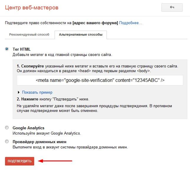 Оптимизация индексирования вашего форума с помощью Sitemaps Snap0437