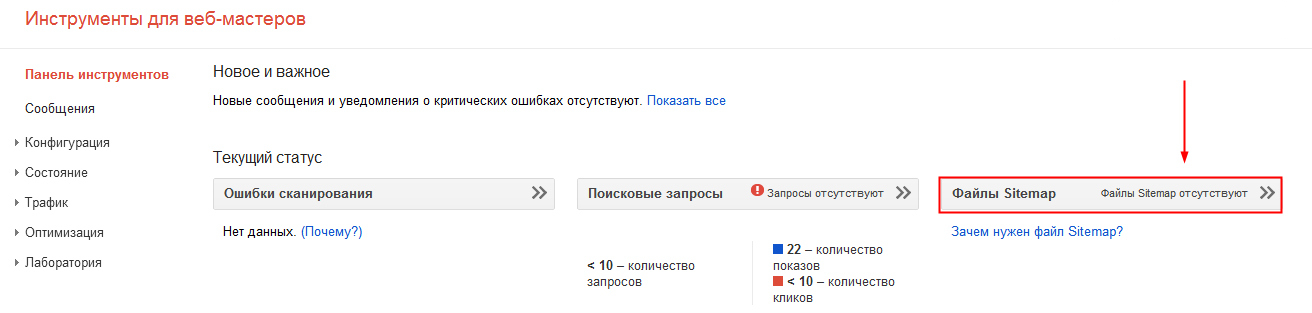 Оптимизация индексирования вашего форума с помощью Sitemaps Snap0440