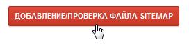Оптимизация индексирования вашего форума с помощью Sitemaps Snap0441