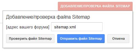 Оптимизация индексирования вашего форума с помощью Sitemaps Snap0442