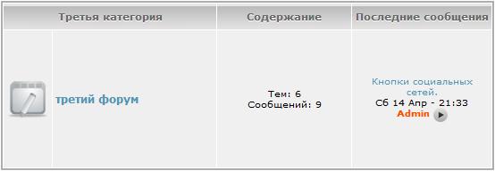 Компактное отображение категорий на главной странице [BB2] Snap0448