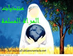منتديات المراة المسلمة