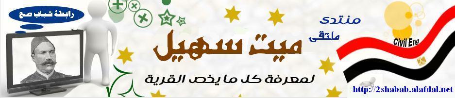 أسرة شباب صح بميت سهيل ( Shabab Sa7 )
