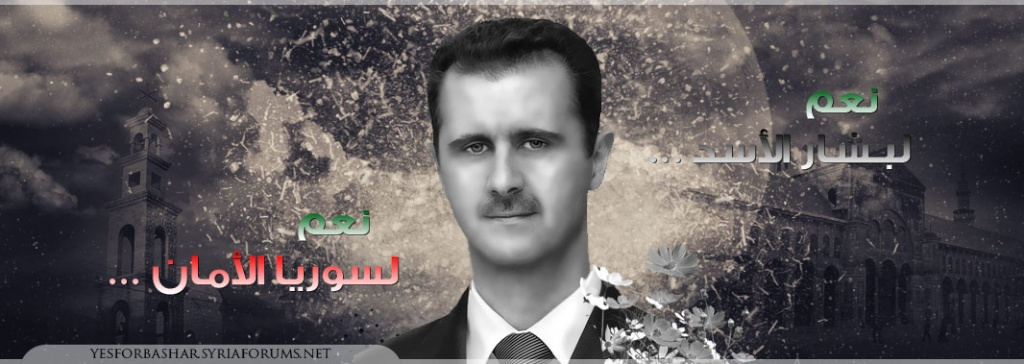 نعم لبشار الأسد نعم لسوريا الأمان