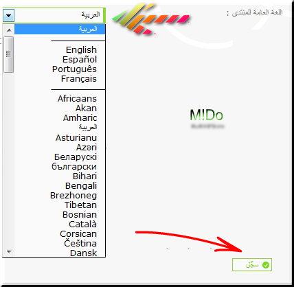 كيفيه تغير لغة المنتدى  Mdo310