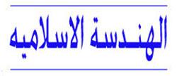الهندسة الاسلامية