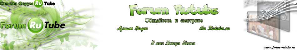 rutube форум