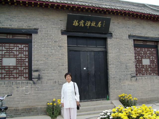 Yang style taijiquan birthplace  杨式太极拳发源地 Pict0015