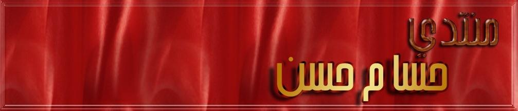منتدي حسام حسن