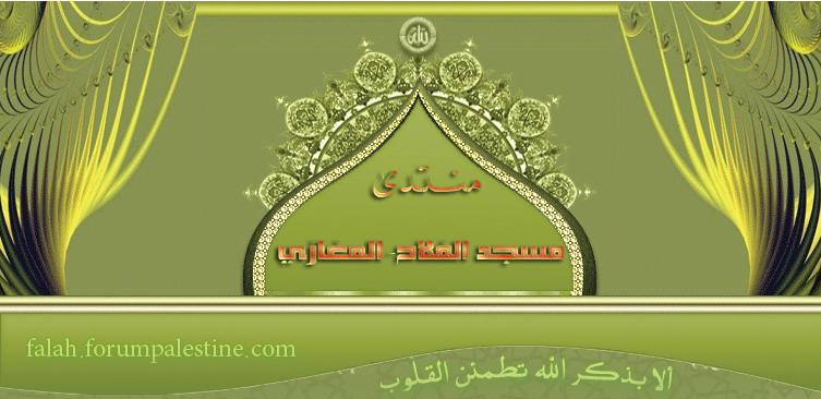 مسجد الفلاح