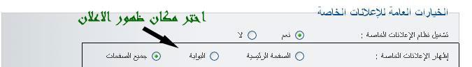 تشغيل/تعطيل نظام الإعلانات الخاصة المتحركة في المنتدى 810