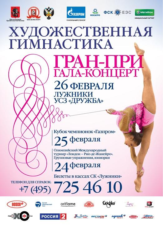 Grand Prix de Moscou 2012 Grandp10
