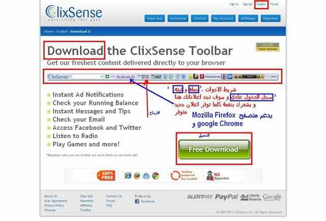 شرح الشركة العملاقة ClixSense للربح الفورى Toolba10