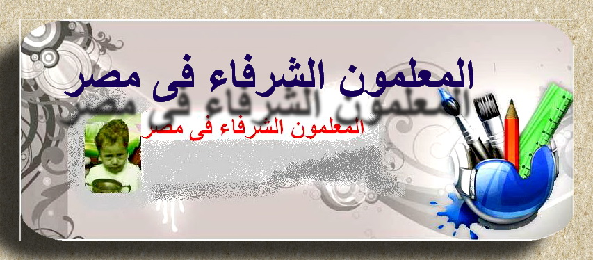 المعلمون الشرفاء فى مصر