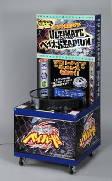 Ultimate Bey Ta Stadium Arcade Machines ver.3 Ultima14