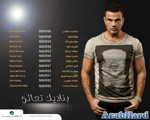 البوم عمرو دياب الجديد mp3 2011 Arabha10