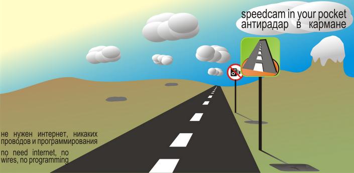 Trovare autovelox per la strada con il proprio smartphone senza utilizzare internet o altri dispositivi! 2n25u910