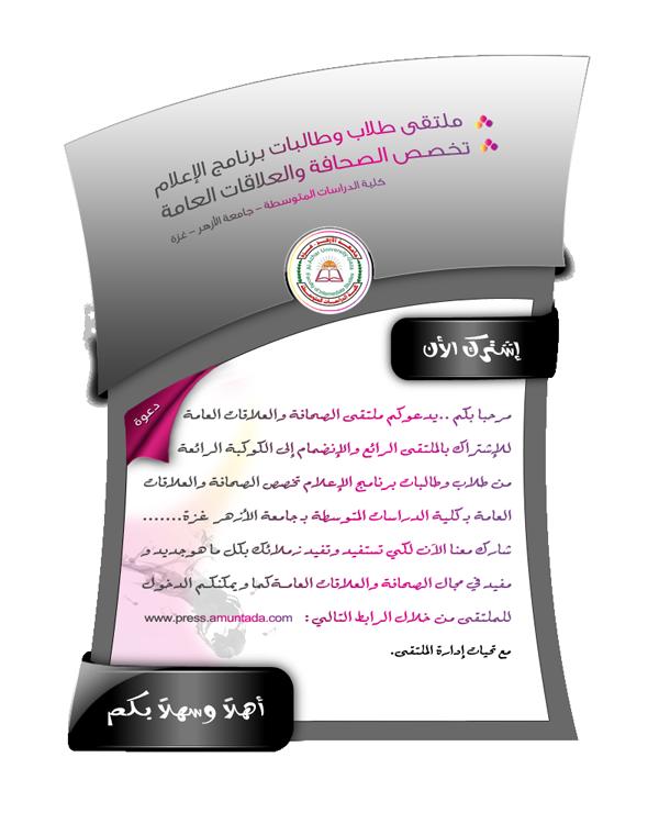 دعوة لطلاب وطالبات الصحافة والعلاقات العامة 3010
