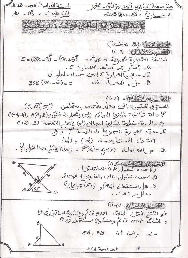 الاختبار الثالث رياضيات 2012 4am_p110