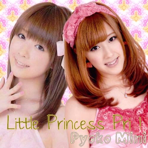 [OUT] 1st Indies - Little Princess Pri! Pyoko_11