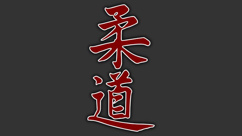 Fonds d'écran de Doro-Mikaeru Judo10