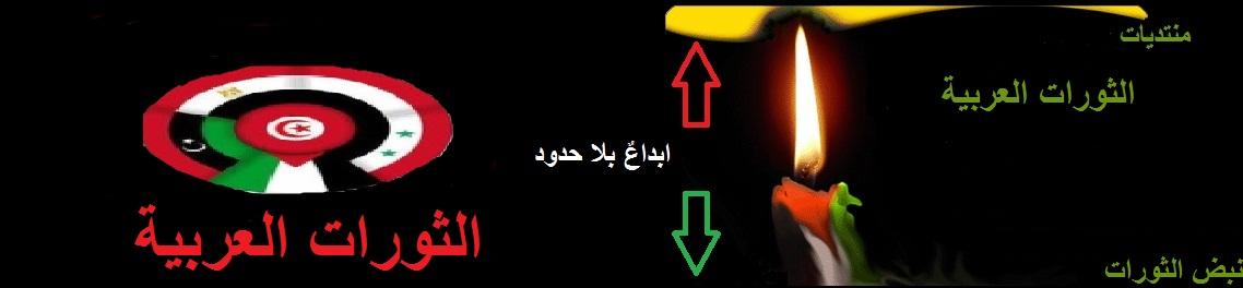 منتديات الثورات العربية