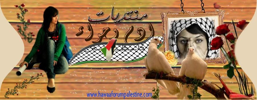 آدم  وحواء فلسطين