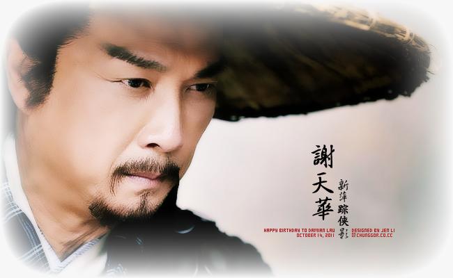 ChungGor - Damian Lau Vietnam Fan Club